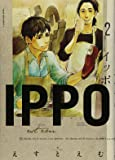 IPPO 2 (ヤングジャンプコミックス)