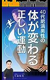 40代肥満男性の体が変わる正しい運動