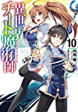 異世界チート魔術師 10 (ヒーロー文庫)