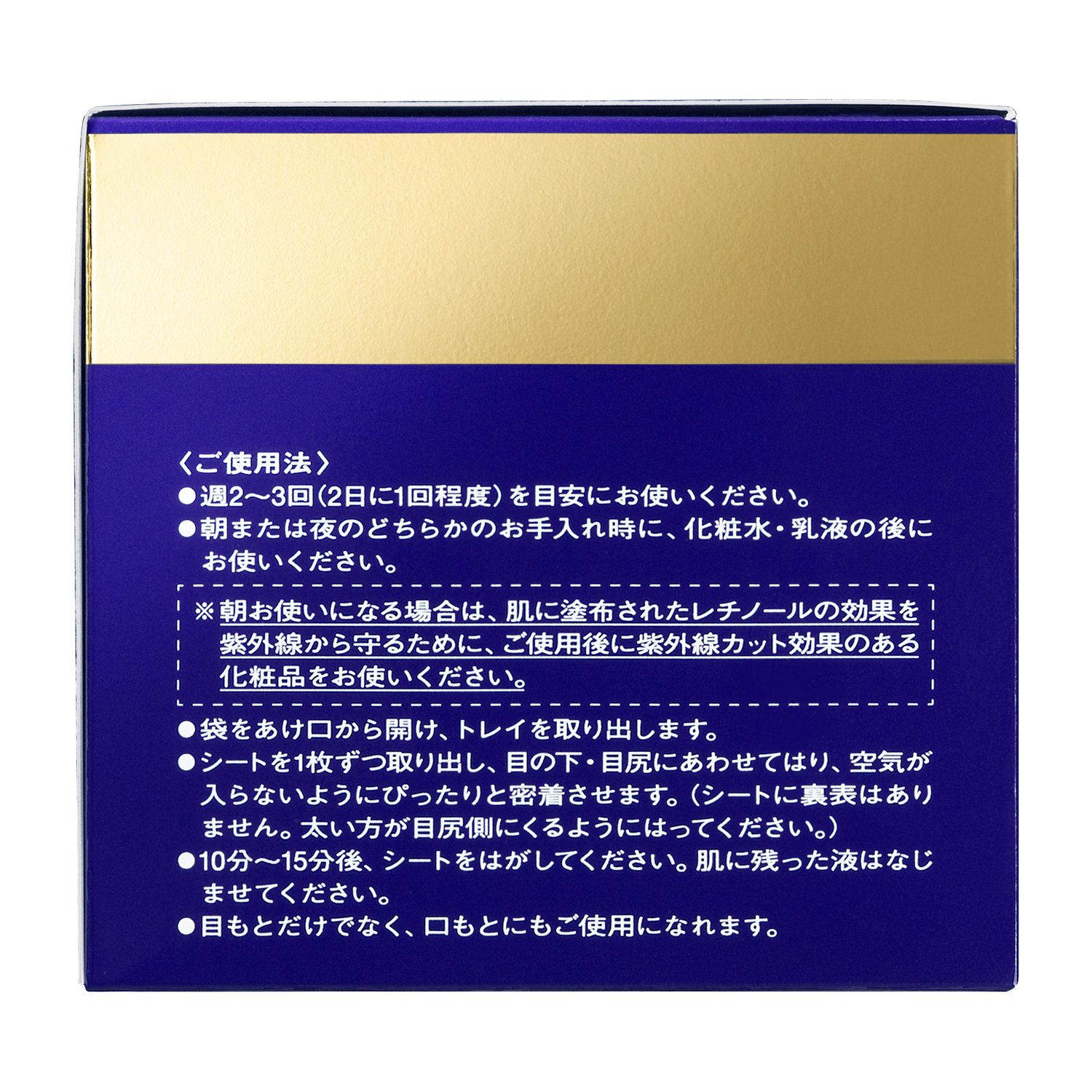 Shiseido Revital Wrinklelift Retino Science Aa Eye Mask 12 Pairs by Shiseido (Image #4)