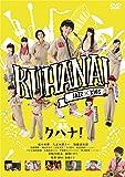 クハナ! [DVD]