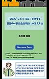 TOEICⓇ L&R TESTを使って、英語の4技能を効率的に伸ばす方法 (ナラボープレスブックス)