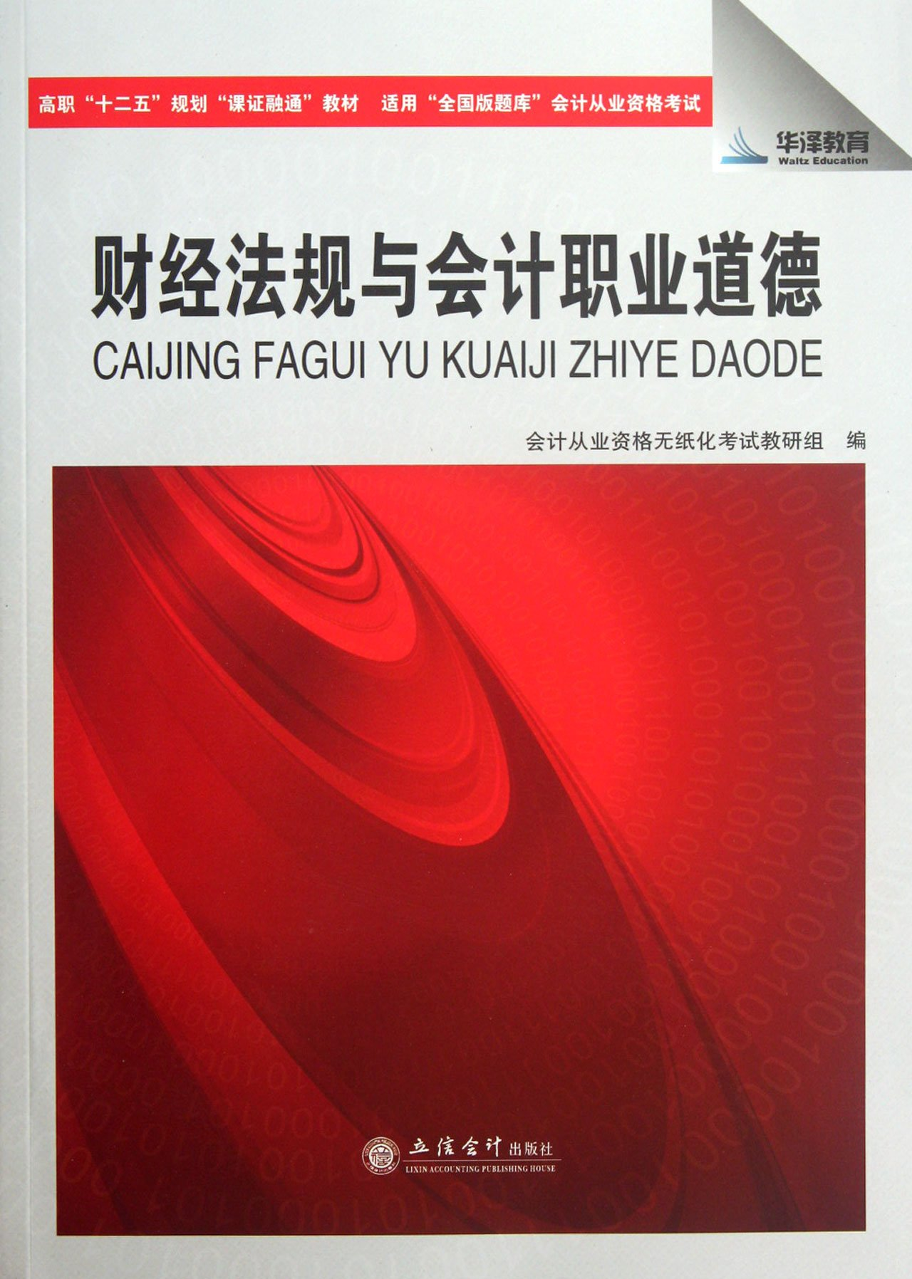 Regulations and Laws of Finance and Economy As Well As Professional Ethics for Accountant (Chinese Edition) pdf