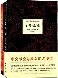 百年孤独+追风筝的人(套装共2册)