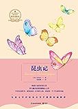 昆虫记(研究20余年写就的世界科普巨著,翻译家陈筱卿全译本) (博集文学典藏系列)