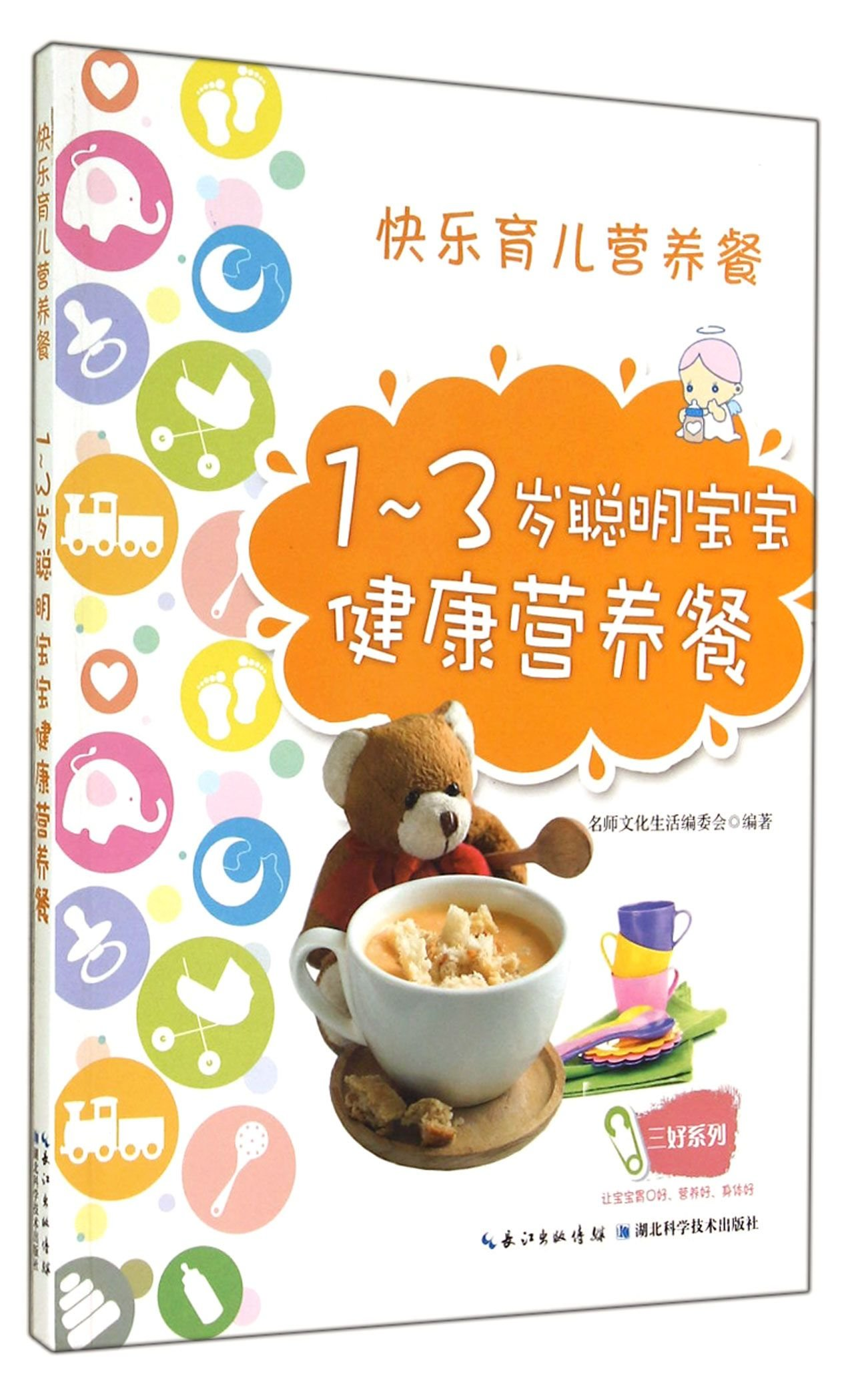 1-3 years old smart baby healthy nutritious meals(Chinese Edition) ebook