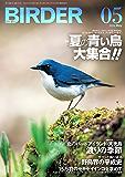 BIRDER (バーダー) 2019年 05月号 [雑誌]