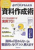 必ずOKがもらえる 資料作成術 (洋泉社MOOK)