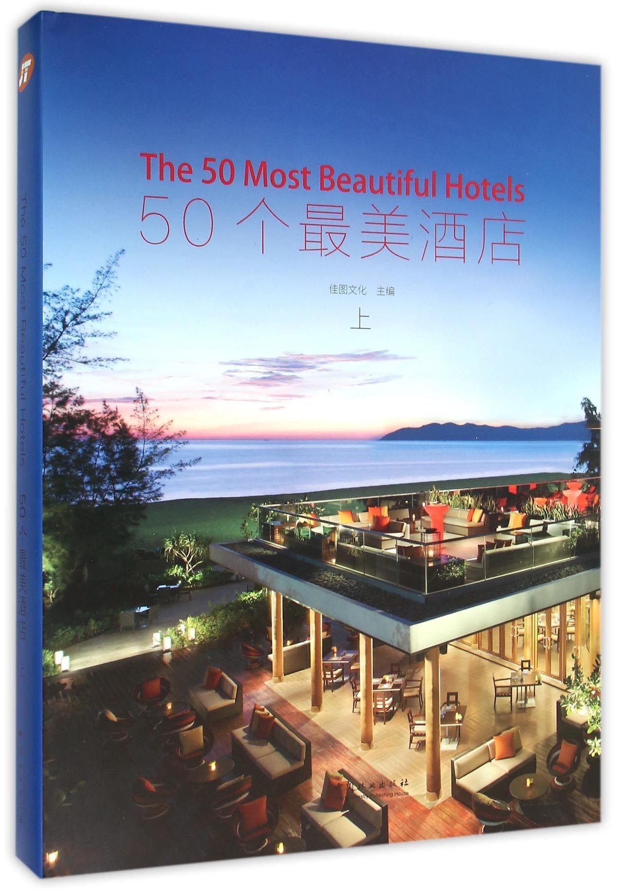 50个最美酒店(上)(精) PDF