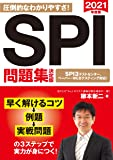 2021年度版 SPI問題集 決定版 (NAGAOKA就職シリーズ)