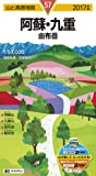 山と高原地図 阿蘇・九重 由布岳 2017 (登山地図 | マップル)