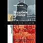 Неудобное прошлое: память о государственных преступлениях в России и других странах (Библиотека журнала «Неприкосновенный запас») (Russian Edition)