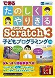 (全レッスン動画解説付き)できるたのしくやりきるScratch3子どもプログラミング入門 (できるたのしくやりきるシリーズ)