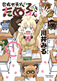 目指せ東大!たぬ子さん 1巻 (LINEコミックス)