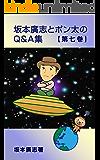 坂本廣志とポン太のQ&A集 第七巻