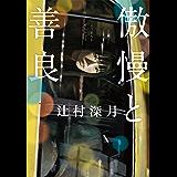 足ラップトップ観点うらおもて人生録 (新潮文庫)