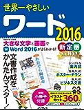 世界一やさしいワード 2016 世界一やさしいシリーズ