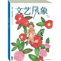 文艺风象(2014年3月刊)