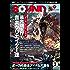 SOUND DESIGNER (サウンドデザイナー) 2018年3月号 (2018-02-09) [雑誌]