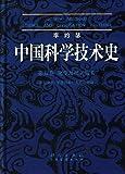 李约瑟中国科学技术史(第五卷)·化学及相关技术(第七分册)·军事技术:火药的史诗
