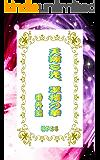 天翔る光、翠楼の華 番外編 聖帝シリーズ (ボーイズラブ)