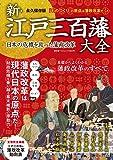新・江戸三百藩大全 (廣済堂ベストムック)