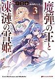 魔弾の王と凍漣の雪姫 3 (ダッシュエックス文庫)