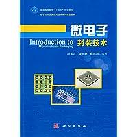普通高等教育 十二五 规划教材·电子材料及其应用技术系列规划教材:微电子封装技术