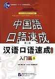普通高等教育 十一五 国家级规划教材·对外汉语短期强化系列教材:汉语口语速成(入门篇)(上册)(第二版)(日文注释本)
