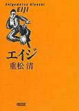 エイジ (朝日文庫)