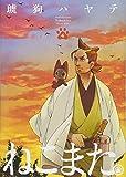 ねこまた。 4 (芳文社コミックス)