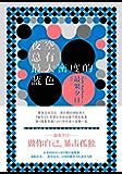 夜空总有最大密度的蓝色(最果夕日——做你自己,暴击孤独!)