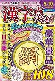 漢字てんつなぎパズル Vol.6 (英和ムック)