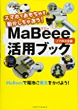 """スマホでおもちゃを動かしちゃおう! """"MaBeee""""活用ブック"""