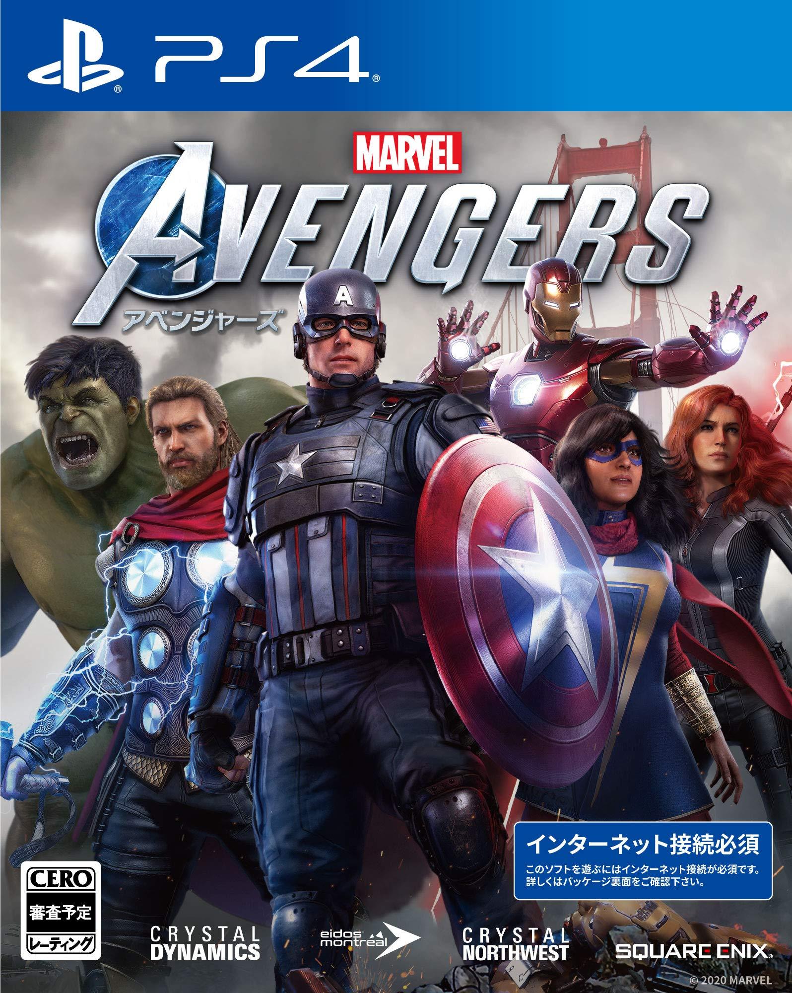 Marvel's Avengers(アベンジャーズ)早期購入特典・店舗特典 予約受付中!【9月4日発売!】