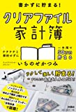 書かずに貯まる! クリアファイル家計簿