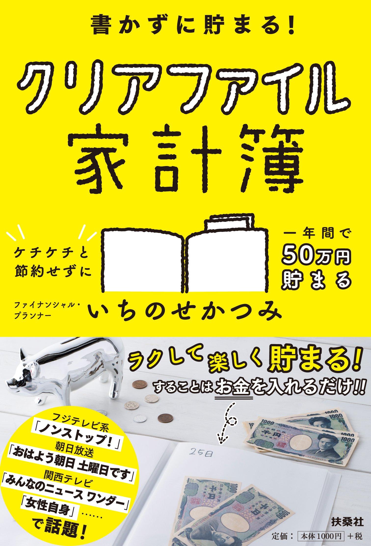『書かずに貯まる! クリアファイル家計簿』いちのせかつみ (著)