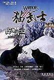 猫武士五部曲·族群黎明:占地为王