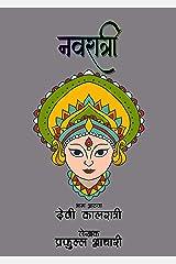 नवरात्री भाग ८ देवी कालरात्री: Navratri part 8 Devi Kalratri (नवरात्री (Navratri)) (Marathi Edition) Kindle Edition
