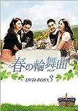 [DVD]春の輪舞曲(ロンド) DVD-BOX2