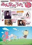 NHK みんなのうた 2019年 4月・5月 [雑誌] (NHKテキスト)