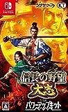 信長の野望・大志 with パワーアップキット -Switch