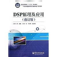 电子信息科学与工程类专业规划教材:DSP原理及应用(修订版)