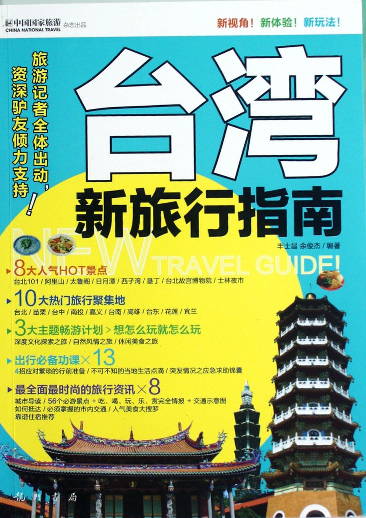 New Travel Guidance of Taiwan (Chinese Edition)