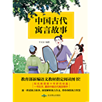 中国古代寓言故事(磨铁出品)【教育部新编语文教材指定阅读图书】