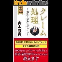 kure-musyori: mudanarouryokuhatukawanai (Japanese Edition)