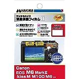 HAKUBA デジタルカメラ液晶保護フィルムMarkII バブルレス&ブルーレイヤー反射防止コート Canon EOS M6 Mark II/Kiss M/M100/M6専用 DGF2-CAEM6M2