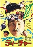 ファンキー・モンキー・ティーチャー [DVD]