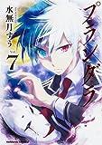 プランダラ (7) (角川コミックス・エース)