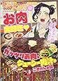 ひとりでほっこり くつろぎごはん傑作選集 お肉大好き (GW COMICS 88)